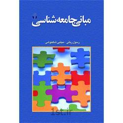 کتاب مبانی جامعه شناسی نوشته دکتر رسول ربانی