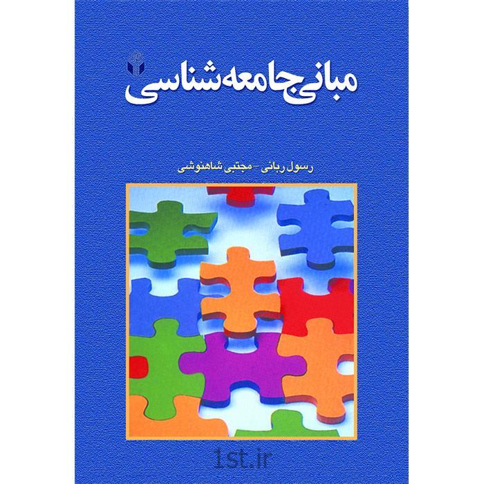 کتاب مبانی جامعه شناسی نوشته دکتر رسول ربانی و مجتبی شاهنوشی