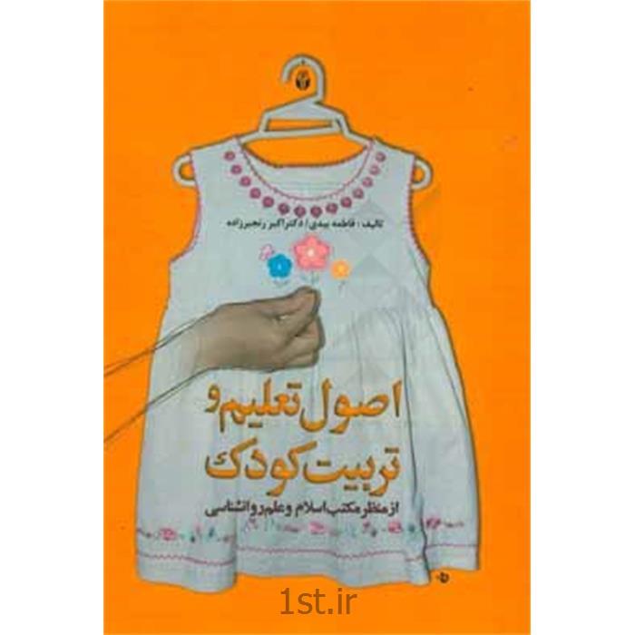 کتاب اصول تعلیم و تربیت کودک نوشته فاطمه بیدی