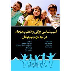 کتاب آسیب شناسی روانی و تنظیم هیجان در کودکان و نوجوانان نوشته بلانک