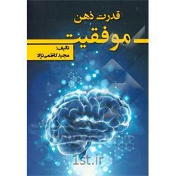 کتاب قدرت ذهن-موفقیت -نوشته دکتر مجید کاظمی نژاد