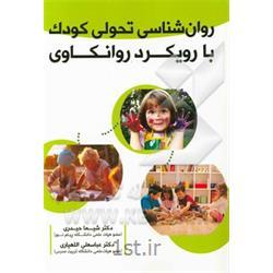 کتاب روانشناسی تحولی کودک با رویکرد روانکاوی نوشته دکتر شیما حیدری