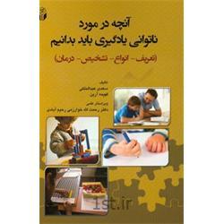 کتاب آنچه در مورد ناتوانی یادگیری باید بدانیم نوشته سعدی عبدالملکی