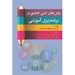 کتاب روش های کمی تحقیق در برنامه ریزی آموزشی نوشته ماریا سینیسکالکو