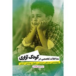 کتاب مداخلات تخصصی در کودک آزاری نوشته سید مهدی هاشمی