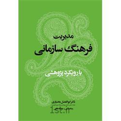 کتاب مدیریت فرهنگ سازمانی نوشته دکتر ابوالفضل بختیاری