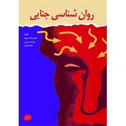 کتاب روانشناسی جنایی نوشته هدایت الله ستوده
