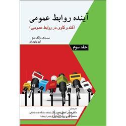 کتاب کندوکاوی در روابط عمومی/ جلد سوم (آینده روابط عمومی)