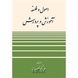 کتاب اصول و فلسفه آموزش و پرورش نوشته علی اکبر نصیری