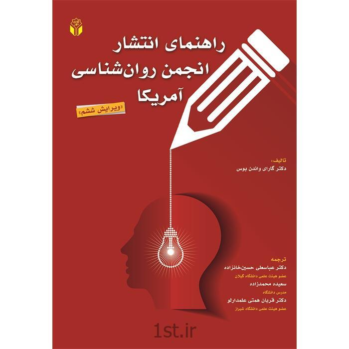 کتاب راهنمای انتشار انجمن روانشناسی آمریکا نوشته گارای واندن بوس