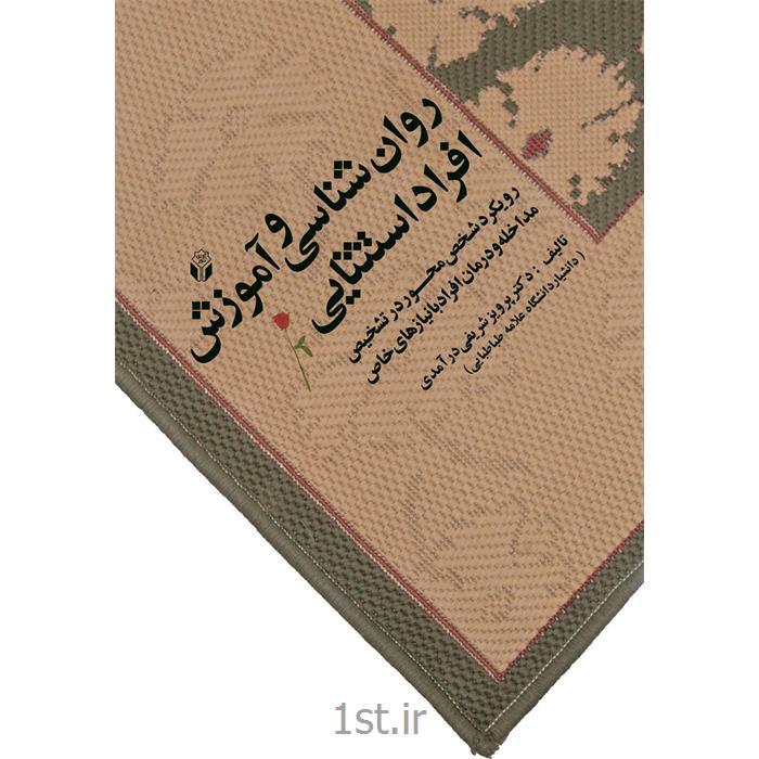 کتاب روانشناسی و آموزش افرادا استثنایی نوشته دکتر پرویز شریفی درآمدی