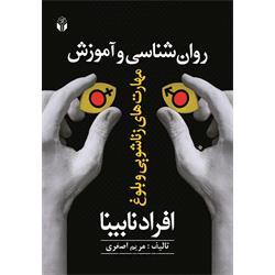 کتاب روانشناسی و آموزش مهارتهای زناشویی و بلوغ افراد نابینا