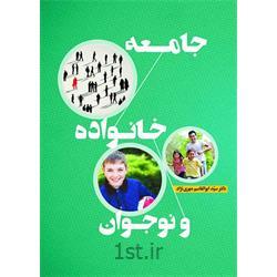 کتاب جامعه، خانواده و نوجوان نوشته دکتر مهری نژاد