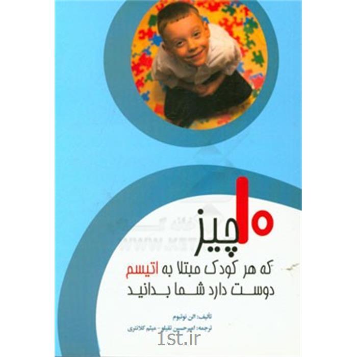 کتاب ده چیز که هر کودک مبتلا به اوتیسم دوست دارد شما بدانید