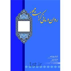 کتاب روان درمانی کرامت محور نوشته دکتر تقی پورابراهیم