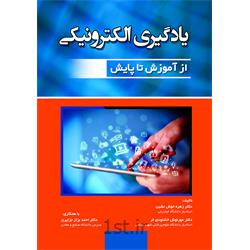 عکس کتابکتاب یادگیری الکترونیکی نوشته دکتر زهره خوش نشین