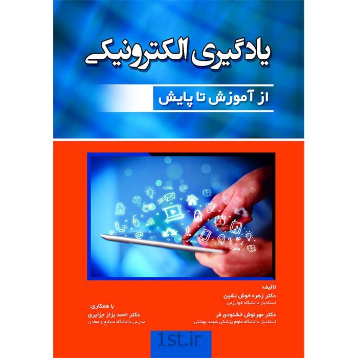کتاب یادگیری الکترونیکی نوشته دکتر زهره خوش نشین