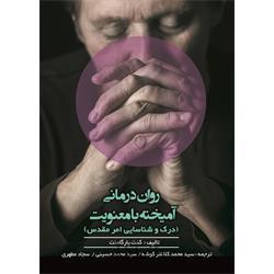 کتاب روان درمانی آمیخته با معنویت نوشته دکتر سید محمدد کلانتر