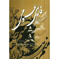 کتاب فارسی عمومی نوشته بهجت حجازی