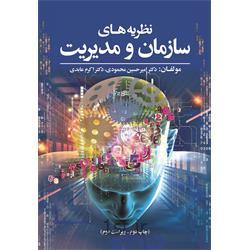 عکس کتابکتاب نظریه های سازمان و مدیریت نوشته دکتر امیرحسین محمودی