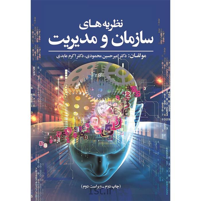 کتاب نظریه های سازمان و مدیریت نوشته دکتر امیرحسین محمودی