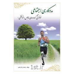 کتاب مددکاری اجتماعی  و نوتوانی گروه های خاص نوشته محمدرضا رنجبر