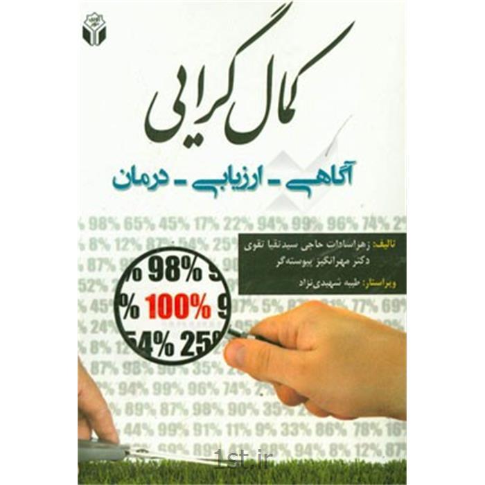 کتاب کمال گرایی نوشته دکتر مهرانگیز پیوسته گر