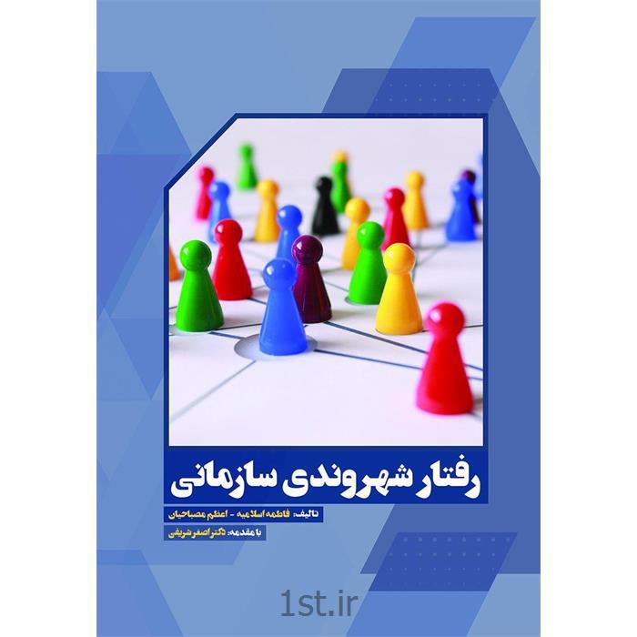 کتاب رفتار شهروندی سازمانی نوشته فاطمه اسلامیه