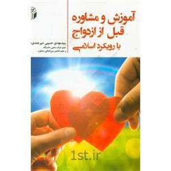 کتاب آموزش و مشاوره قبل از ازدواج با رویکرد اسلامی نوشته  مهدی حسینی