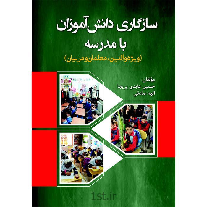 کتاب سازگاری دانش آموزان با مدرسه نوشته حسین عابدی پریجا