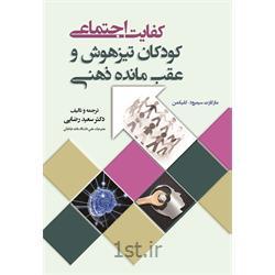 کتاب کفایت اجتماعی کودکان تیزهوش و عقب مانده ذهنی  ترجمه سعید رضایی