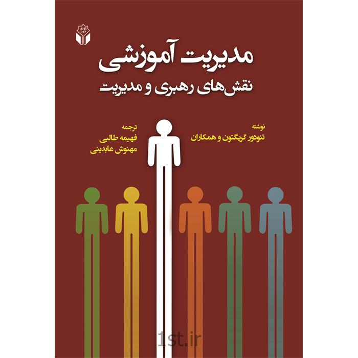 کتاب مدیریت آموزشی (نقش های رهبری و مدیریت) نوشته گریگتون