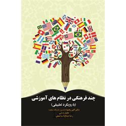 کتاب چند فرهنگی در نظام های آموزشی نوشته دکتر اکبر رهنما