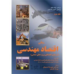 کتاب مبانی اقتصاد مهندسی جلد 2 نوشته پروفسور لیلندتی بلنک
