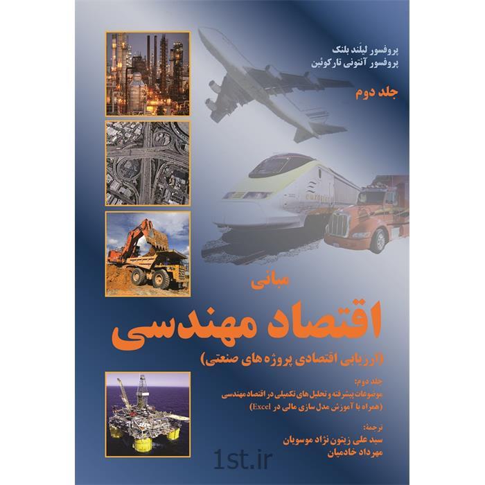 عکس کتابکتاب مبانی اقتصاد مهندسی جلد 2 نوشته پروفسور لیلند بلنک