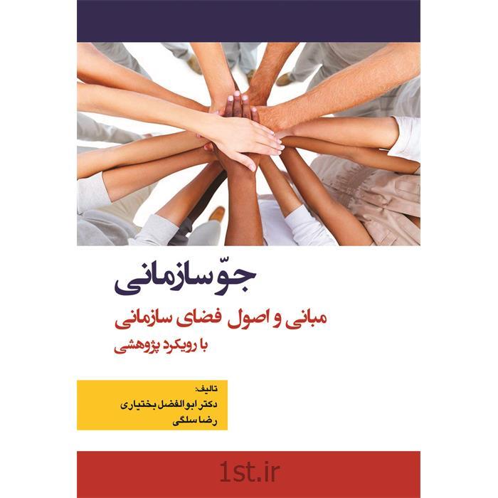 کتاب جوّ سازمانی نوشته دکتر ابوالفضل بختیاری