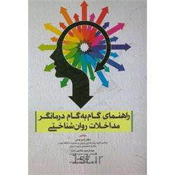 عکس کتابکتاب راهنمای گام به گام درمانگر مداخلات روانشناختی نوشته دکتر مدنی