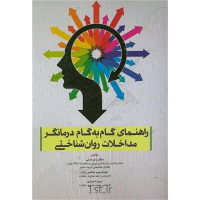 کتاب راهنمای گام به گام درمانگر مداخلات روان شناختی نوشته دکتر مدنی