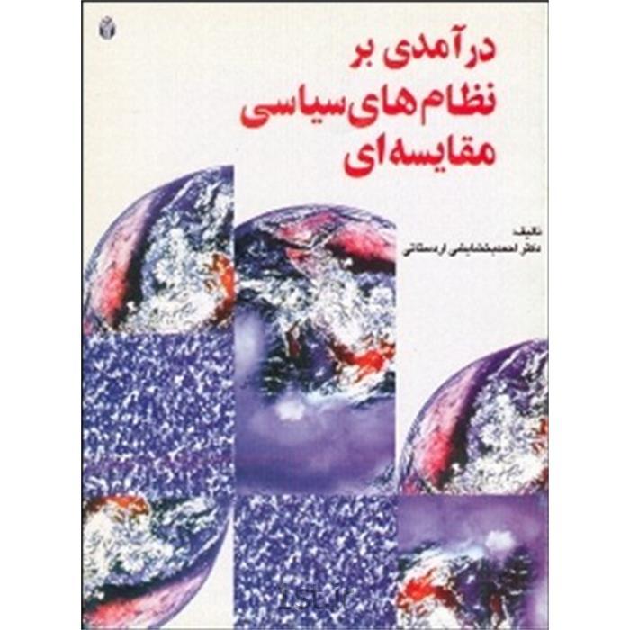 کتاب درآمدی بر نظام های سیاسی مقایسه ای نوشته احمد بخشایشی اردستانی