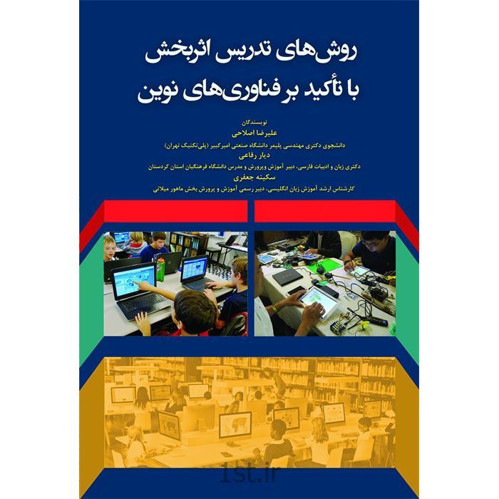 کتاب روش های تدریس اثربخش نوشته علیرضا اصلاحی