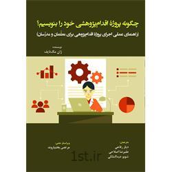 کتاب چگونه پروژه اقدام پژوهشی خود را بنویسیم نوشته ژان مک نایف