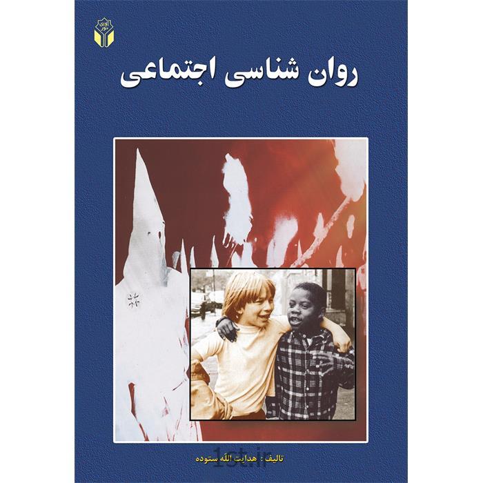 کتاب روانشناسی اجتماعی نوشته هدایت الله ستوده
