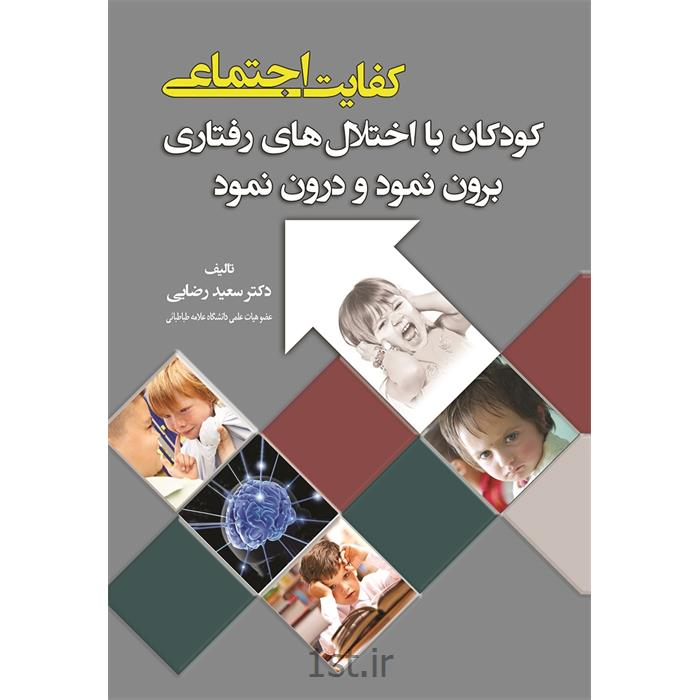 کتاب کفایت اجتماعی کودکان با اختلال های رفتاری برون نمود و درون نمود