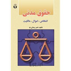 عکس کتابکتاب حقوق مدنی نوشته دکتر ناصر رسایی نیا