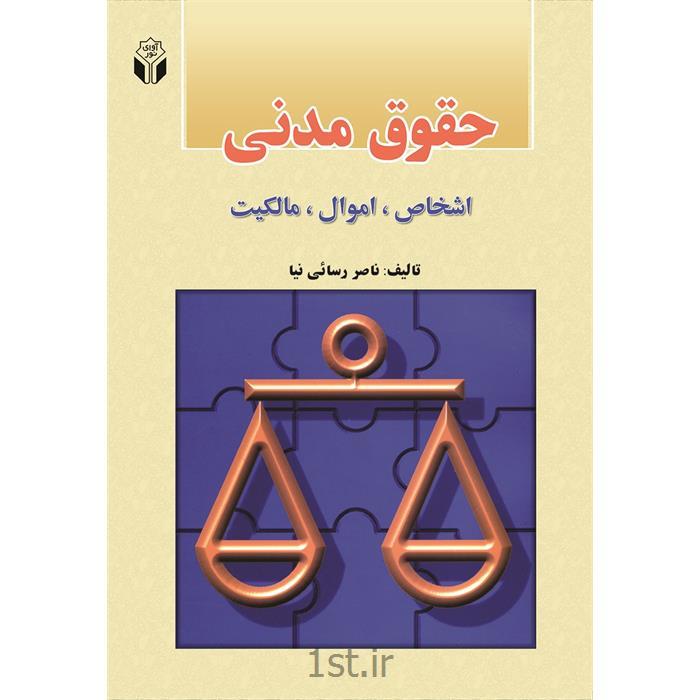 کتاب حقوق مدنی نوشته دکتر ناصر رسایی نیا