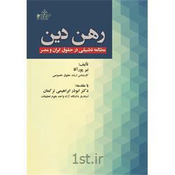 کتاب رهن دین (مطالعه تطبیقی در حقوق ایران و مصر) نوشته نیر پورآقا
