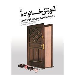 عکس کتابکتاب آموزش خانواده نوشته دکتر ابوالفضل بختیاری و کبری مصدقی نیک