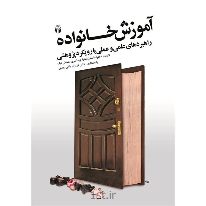 کتاب آموزش خانواده نوشته دکتر ابوالفضل بختیاری و کبری مصدقی نیک