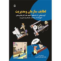 کتاب لطایف سازمان و مدیریت نوشته جلال الدین زارع اشکذری