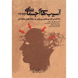 کتاب آسیب های اجتماعی نو پدید نوشته دکتر شعاع کاظمی و مؤمنی جاوید